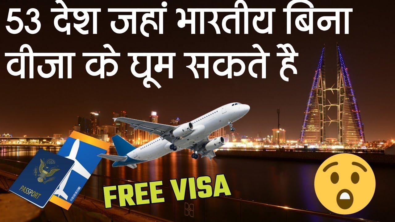 53 Countries Where You Can Without Visa भारतीय बिना वीसा के जा सकते है इन देशों में