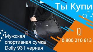 Мужская стильная спортивная сумка из прочной ткани Dolly 931 черная купить  в Украине. Обзор ff1db9d6dddff