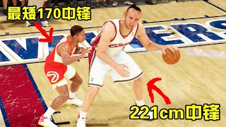 【布鲁】NBA2K20最矮中锋韦伯和最高控卫魔术师!一起组合会怎样?