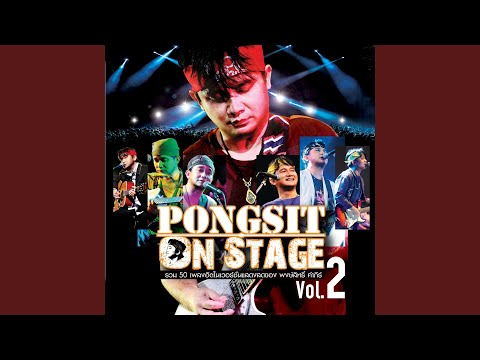 Raeng Yang Mee (Bunthug Concert Pongsit Kampee Live by Request @ Saxophone)