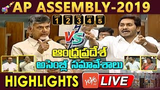 AP Assembly LIVE 2019 5 Days Highlights | YS Jagan VS Chandrababu | TDP VS YSRCP | AP News | YOYO TV