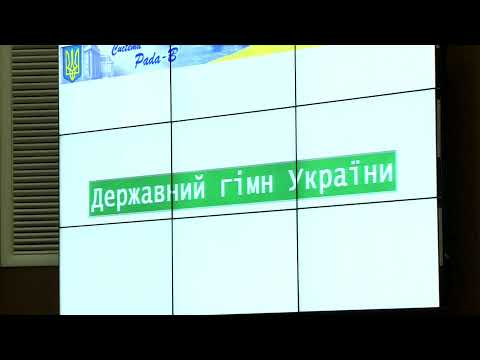 Сумська обласна рада: 34 сесія Сумської обласної ради 7-го скликання 25 березня 2020 року