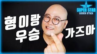 '형이랑 우승 한번 가즈아~!' (With. 온상민) | 슈퍼스타 서든어택 참가자 모집 2차 티저 [서든어택]
