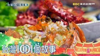 彰化超浮誇海鮮餐廳年輕夫妻打造水產王國 part1 台灣1001個故事 白心儀