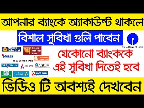 Latest Banking News Today   You Will Get These Rights In Bank   Bank Can...