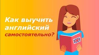 Как выучить английский язык самостоятельно? Полезные советы и рекомендации