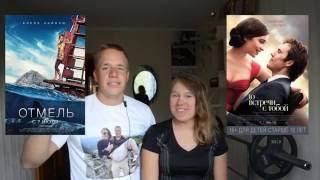 |Отзыв|Стоит ли смотреть фильм «Отмель» и «До встречи с тобой» ?