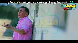 اغنية عصاية الادب/ ياسر الرماح - جديد 2019 Music Sha3by