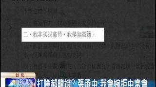 [東森新聞HD]郝龍斌證實 徵召Selina夫阿中 選立委