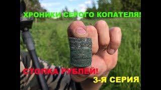 Стопка рублей на старой дороге! Выжить с металлоискателем 3серия