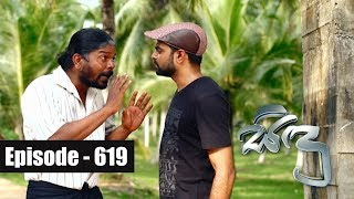 Sidu | Episode 619 20th December 2018 Thumbnail