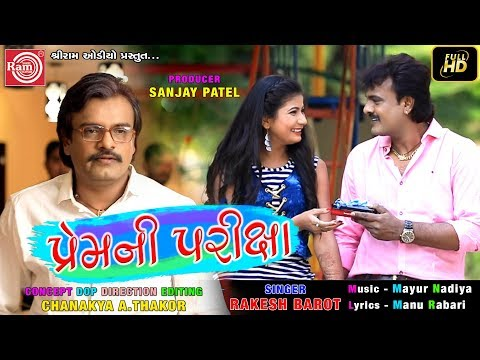 Premni Pariksha (Video)-Rakesh Barot -New Gujarati Song 2018-Ram Audio