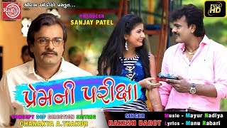 Premni Pariksha () Rakesh Barot New Gujarati Song 2018 Ram Audio