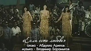 Ансамбль «САДО» -  Если есть любовь (фрагмент, на узбекском) / Фильм «Невеста из Вуадиля» (1984)