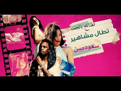 فضائح بالجملة تطال مشاهير سعوديين: فيديوهات خادشة.. واستعراض أجساد