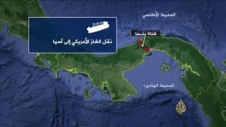 معلومات حول التوسعة الجديدة لقناة بنما