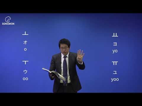 [実戦韓国語文法] 第一課 ハングル講座