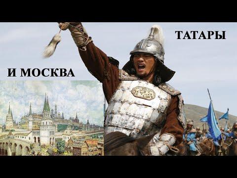 Как татарские сабли сделали Москву столицей России