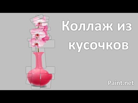 Paint.net 37 Коллаж из кусочков изображения + Бонус - где брать бесплатные изображения