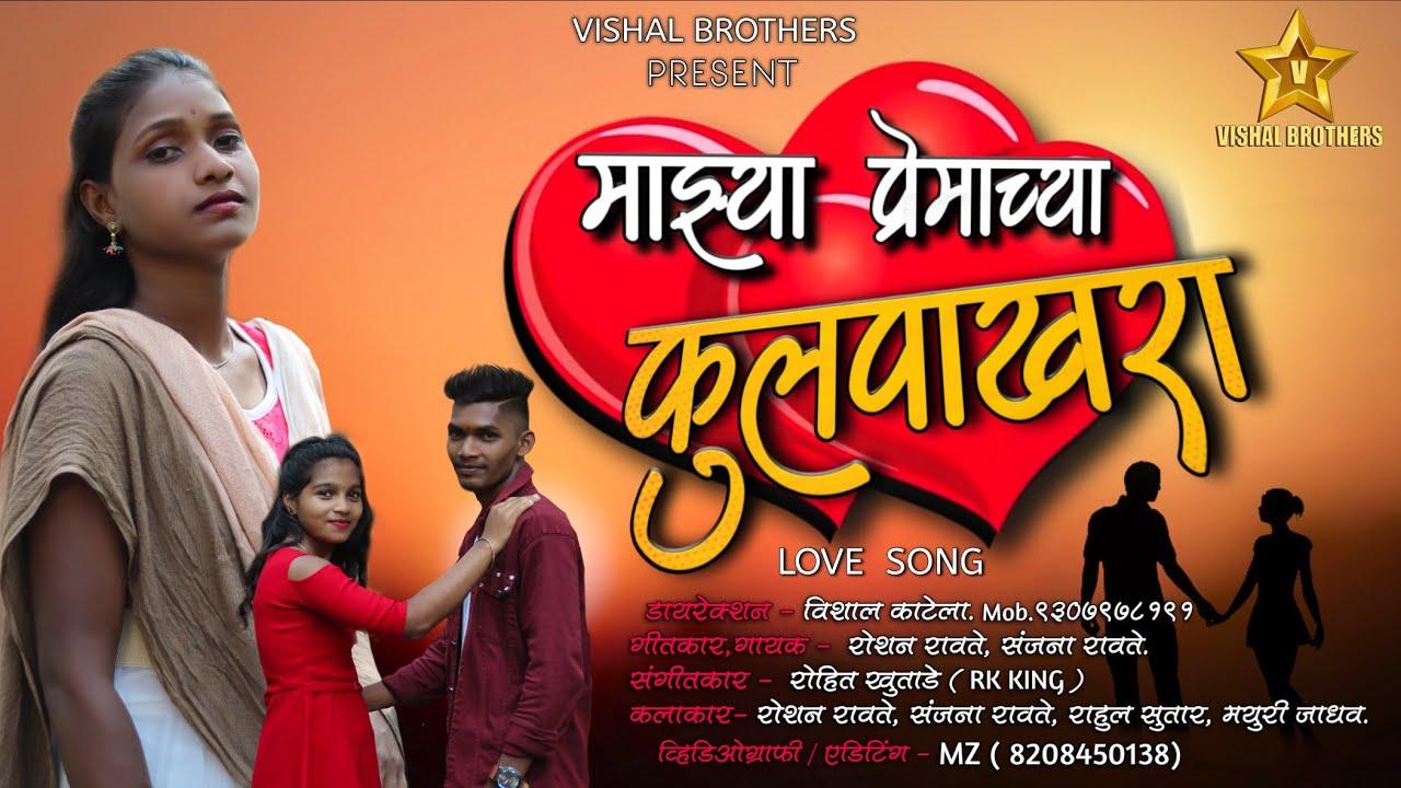 Download mazya premachya fulpakhara | माझ्या प्रेमाच्या फुलपाखरा | vishal brothers | sanjna ravte love song