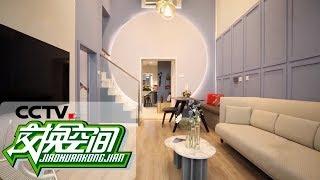 《交换空间》 20190522 空间榜样| CCTV财经