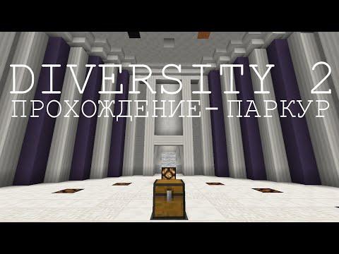 ► Прохождение Diversity 2 #2 (Паркур 1/2)