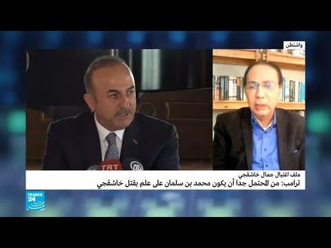 عاطف عبد الجواد عن اغتيال خاشقجي: ترامب أصدر عفوا عن الأمير محمد بن سلمان  - نشر قبل 3 ساعة