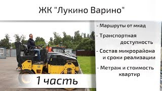 видео ЖК «Лукино» (Алексеевская роща - 2)