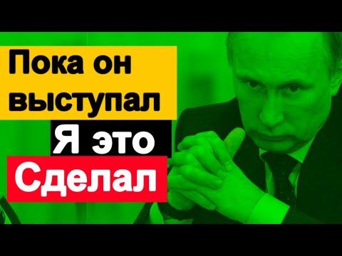 Пока трамп выступал Путин сделал это !  #Новости# Россия #Путин #Новости_России