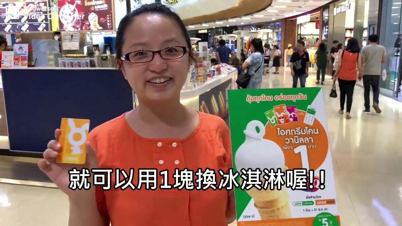 曼谷樂活旅遊 - 泰國捷運卡Rabbit Card 優惠 - YouTube