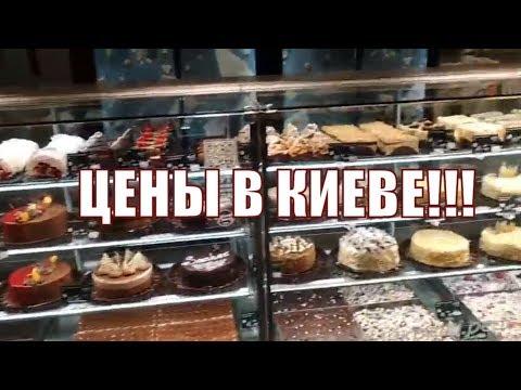 Цены на продукты питания в Украине сегодня (Киев-21.09.19 г.)