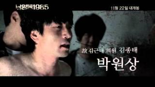 '남영동 1985' 본 예고편 / National Security(Namyeong-dong 1985) main trailer