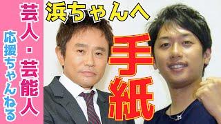 【感動秘話】ライセンス井本貴史がダウンタウンの浜田雅功に笑いなしの...