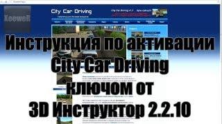 City Car Driving 1.3 - как активировать с ключом от 3D Инструктор 2.2.10