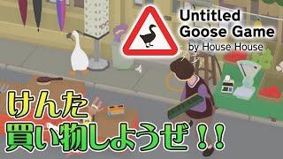 Download lagu 【いたずらガチョウ】#2 声優 花江夏樹と小野賢章のいたずら大作戦【Untitled Goose Game】