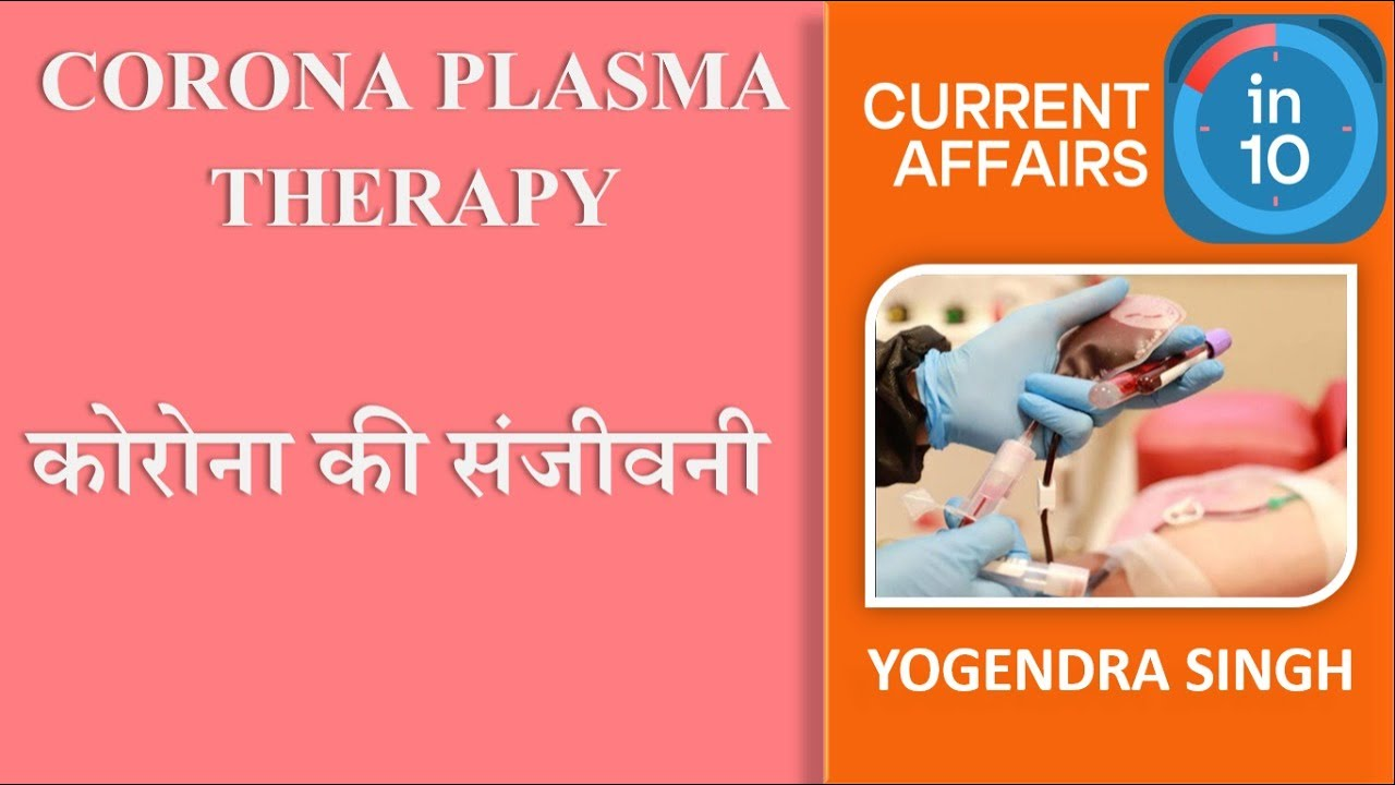 Learn About Plasma Therapy for COVID | Yogendra Singh | Bank Exams Quest