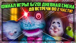 КОНЕЦ ИГРЫ !! ДНЕВНАЯ СМЕНА !! ФРОГГИ 6/20  ✅ Five Nights With Froggy V4.0 #4