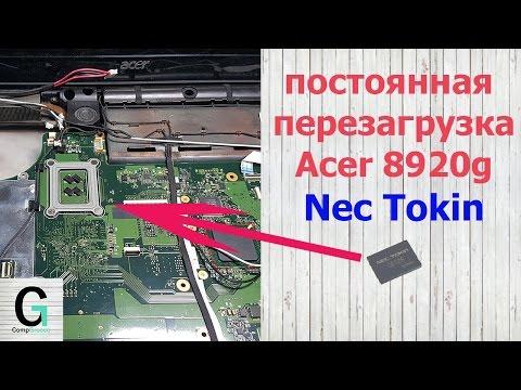 Acer Aspire 8920 g (8920g) Перезагружается ноутбук (лаптоп). FIX laptop - random shutdown or restart