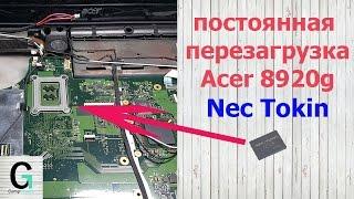 видео Ремонт ноутбука ACER Aspire 8735G