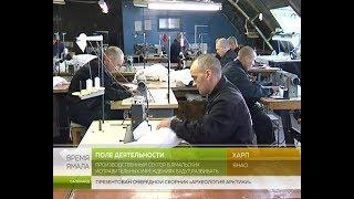 Программа «Безопасный регион» позволит увеличить трудозанятость осуждённых