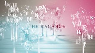 On I Ona – Не касаясь (lyric video)