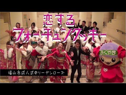 恋するフォーチュンクッキー 広島県福山市 Ver. / AKB48[公式]