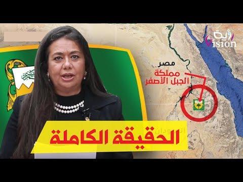 هذه الحقيقة الكاملة للدولة العربية الجديدة .. مملكة الجبل الأصفر