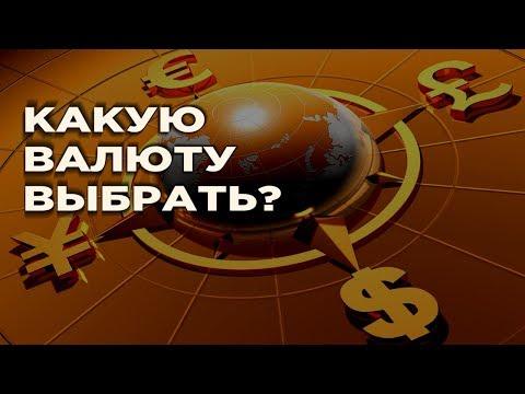 В какой валюте хранить деньги в 2019 году? Курс доллара и евро - новости