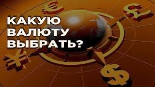 Смотреть видео В какой валюте хранить деньги в 2019 году? Курс доллара и евро - новости онлайн
