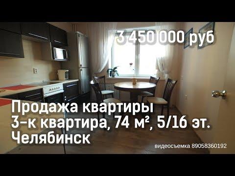 Продажа квартиры, 3-к квартира, 74 м², 5/16 эт. 3 450 000 ₽