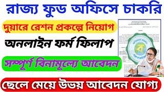 📌পশ্চিমবঙ্গে ফুড অফিসে কর্মী নিয়োগ 2021   বেতনঃ- 13,000   West Bengal Food Department Recruitment