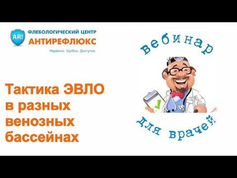 Вебинар-консультация для врачей: Тактика ЭВЛО в разных венозных бассейнах