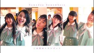 Someday Somewhere「この恋はトランジット」MV(Short ver.)