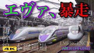 暴走 !!? エヴァ新幹線 最後の本線通過 2018.4.6【4K】